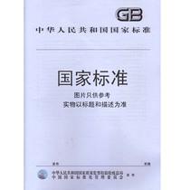 GB T 6080.1-2010 Machine scie lames-partie 1: type et la taille
