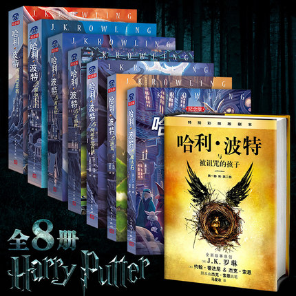 【正版现货】全8册哈利波特全集纪念版人民文学出版社中文正版1-7-8全套J.K.罗琳被诅咒孩子书籍哈利·波特 与魔法石杖死亡圣器