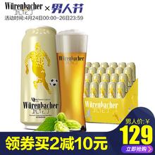 德国进口啤酒瓦伦丁小麦精酿白啤啤500ml24听整箱罐装