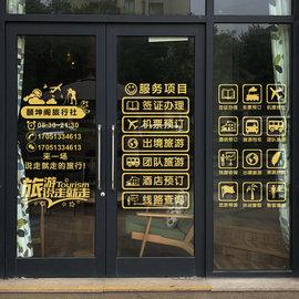 创意旅行社玻璃门贴纸个性民宿橱窗装饰品旅游公司背景墙贴纸自粘图片