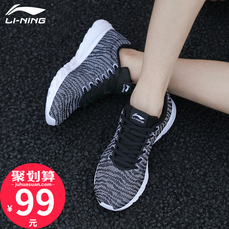 李宁跑步鞋女鞋2019新款ins断码秋季网面皮面跑鞋女鞋夏季运动鞋