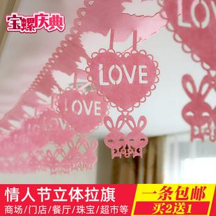 七夕布置裝飾掛件情人節店鋪愛心吊飾超市珠寶店拉花拉旗場景布置