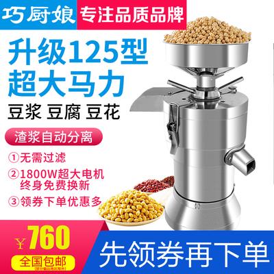 大型电动125磨浆机豆浆机商用渣浆分离大容量打浆机豆腐机全自动有实体店吗