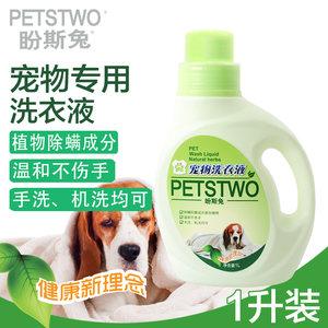 PETSTWO宠物专用洗衣液 猫狗服饰衣服狗窝清洗 深度洗净