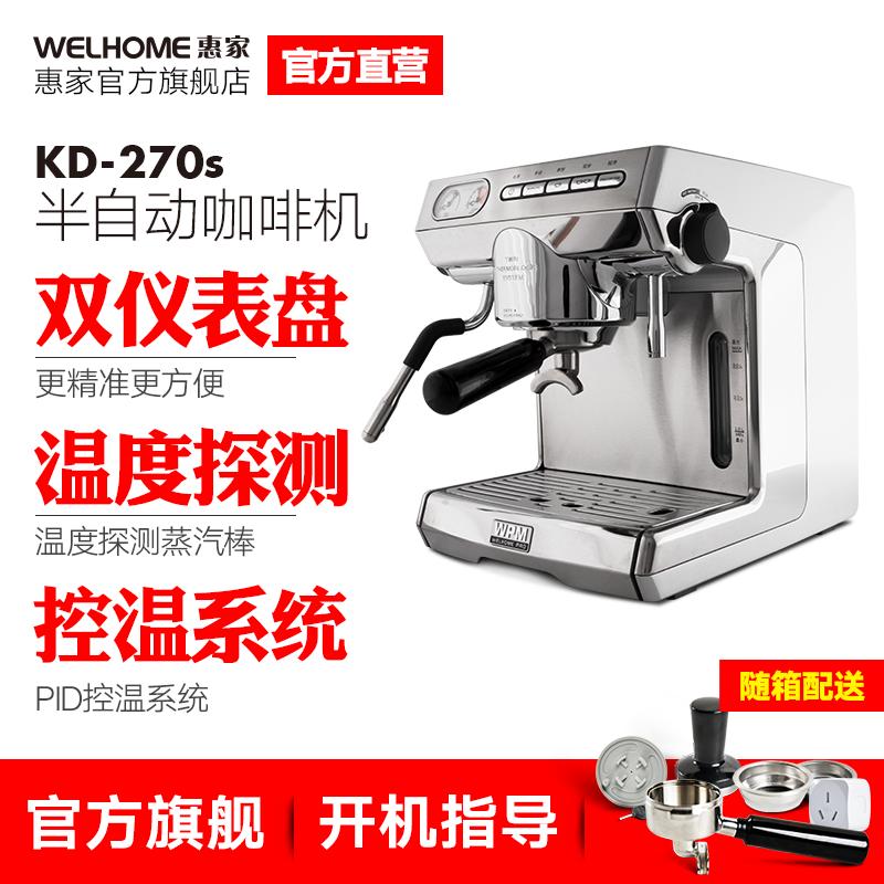 惠家意式泵压手动咖啡机kd270s