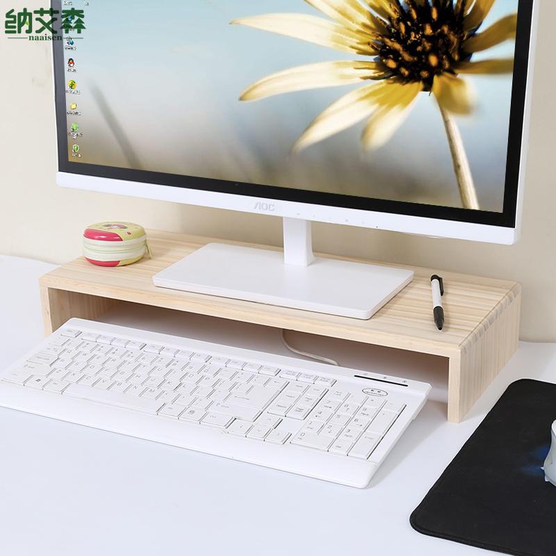 台式显示器增高架护颈简约实木办公室电脑垫高底座托架简易抬高架
