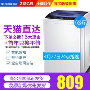 海尔洗衣机全自动6公斤宿舍小型家用迷你小型Leader/统帅@B60M2S