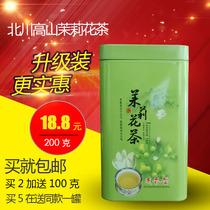 四川茉莉花茶罐装特级浓香型北川高山绿茶200克春茶嫩芽2018新茶