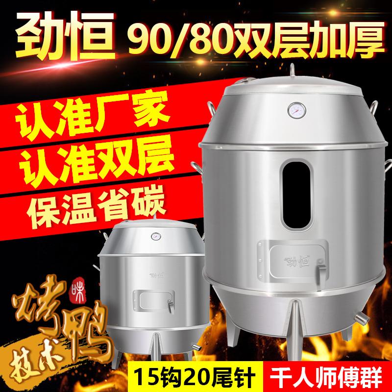 木炭烤鸡炉