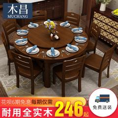 木飯桌圓桌
