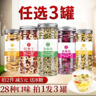 3罐裝 玫瑰花茶菊花枸杞荷葉金銀花蒲公英茶茉莉干檸檬片花茶組合