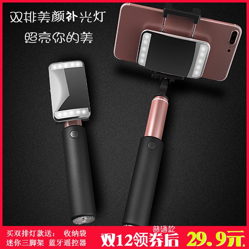 自拍杆苹果x手机小米vivo通用iPhone7神器6Plus补光8超长6s自牌7p3元优惠券