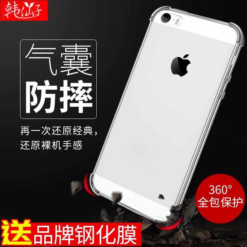 韩仙子苹果5S手机壳SE硅胶套iphone5S气囊防摔软胶i5潮男透明女款
