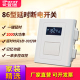 Aipu Rui high power button towel holder automatic delay power off switch water pump countdown timer adjustable