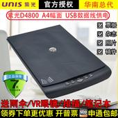 紫光D4800 A4彩色平板扫描仪高清家用照片图片无预热扫描USB供电