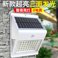 太阳能感应灯家用
