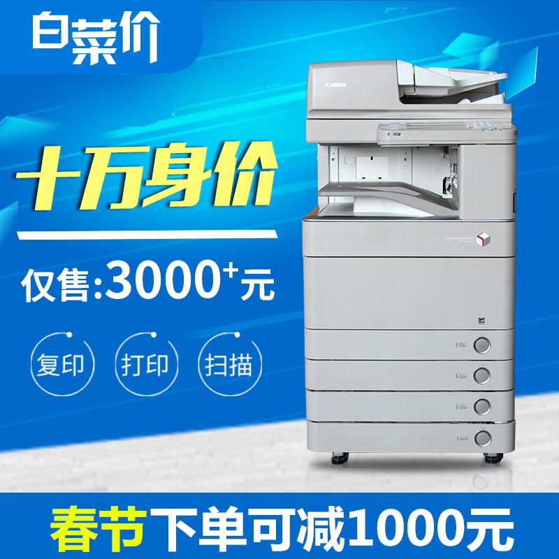 商用A3彩色复印机佳能C5255双面打印复印扫描多功能一体复合机