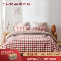 无印良品咖啡屋 纯棉四件套 格子床单被罩 水洗棉四件套T1610