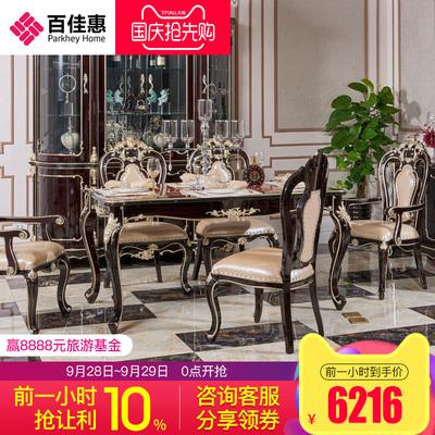 百佳惠欧式餐桌椅组合6人长方形雕花吃饭桌子实木餐台别墅8011
