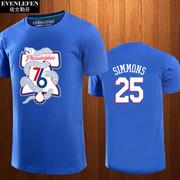 费城76人队T恤短袖篮球运动服休闲球迷服男士恩比德西蒙斯球衣服