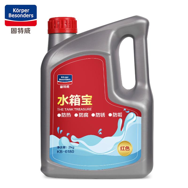 固特威汽车防冻液发动机冷却液水箱宝防沸红色绿色冷冻液四季通用