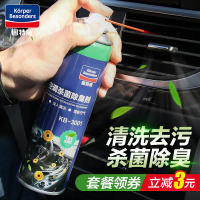 Goodway auto air-conditioning cleaning agent-free pipe cleaning car outlet foam odor sterilization deodorant
