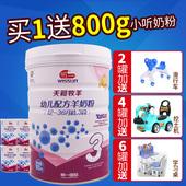 明一天籁牧羊3段羊奶粉 罐装 羊奶粉12 800g 买1送800g奶粉 36月