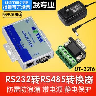 宇泰UT-2216 232转485转换器有源 防雷RS232转RS485双向转换模块rs232转rs485 232转485转换器通讯模块带电源