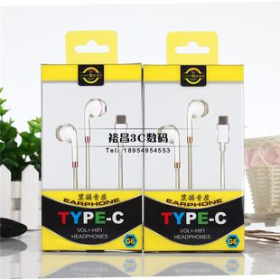 裕昌 手机耳机乐3 2promax2 620X820线控type-c入耳式麦乐视1S