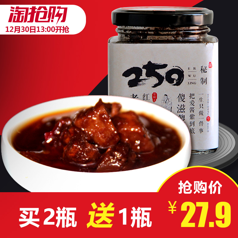 皇城货郎老北京250红烧牛肉酱大块牛肉拌饭酱下饭拌调味250g包邮1元优惠券