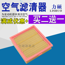 Suitable for D-MAX MU-X Rimebell Tuo Nomad Air Filter of Jiangxi Isuzu Pika