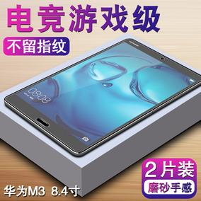 华为平板青春版m3钢化膜m5Pro全玻璃平板电脑M3覆盖8.4抗蓝光m5防摔磨砂模8.0/10.1英寸抗指纹保护贴膜10.8寸
