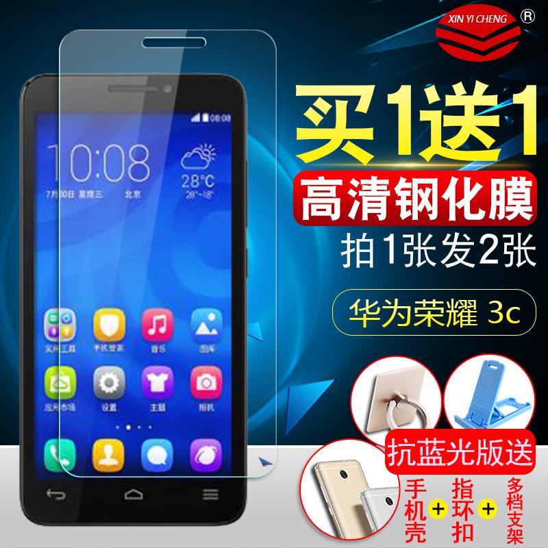 荣耀3c手机钢化玻璃