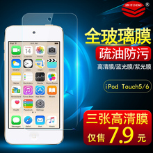 XYC 苹果ipod touch6钢化膜 itouch5钢化玻璃膜 itouch5保护贴膜