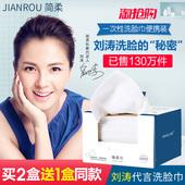 买2送1 40片 简柔一次性洗脸巾洁面巾旅行毛巾美容巾刘涛代言