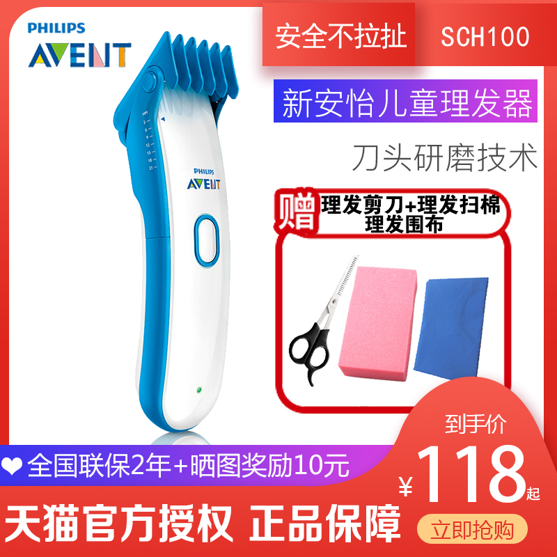 Машинки для стрижки волос Артикул 39423044254