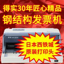 全新针式打印机快递单票营改增值税控小票据机平推式AK890格志