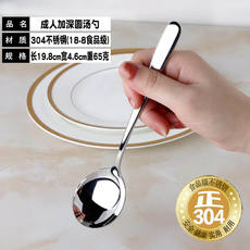 304 stainless steel spoon thickening deepening children's spoons adult rice spoon spoon chilli shop tableware soup spoon 2