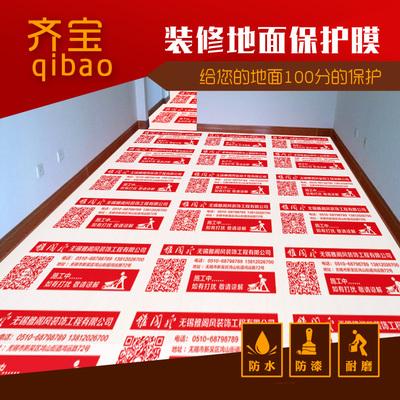 装修地板保护膜