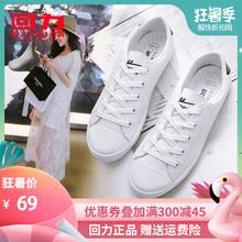 回力小白鞋女2019新款夏季鞋子皮面板鞋百搭女鞋平底透气夏款白鞋图片