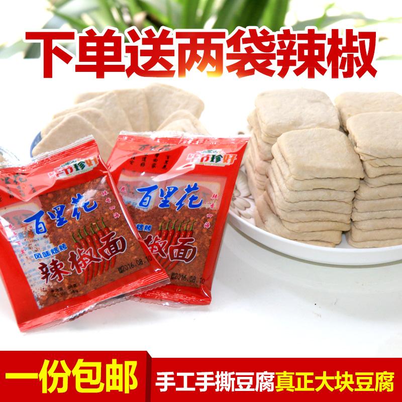贵州特色小吃大方手撕豆腐 臭豆腐手撕烙锅豆腐干配两袋 五香辣椒