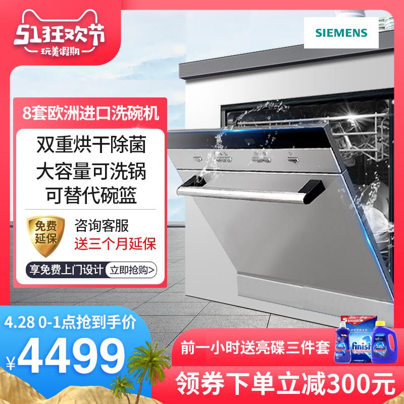 SIEMENS/西门子 SC73M810TI进口8套嵌入式洗碗机全自动家用