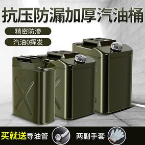 柴油桶汽油桶30升20升10升5L加油桶铁油桶汽车备用油箱便携式油桶