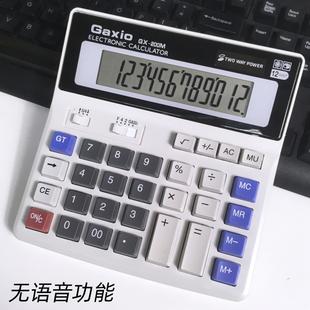 高新龙电脑按键计算器 财务会计办公理财大号计算机 双电源大屏幕
