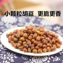 零食炒货 包邮 重庆特产农家干炒新鲜原味胡豆重庆璧山香脆蚕豆散装