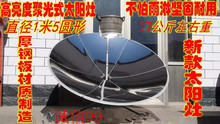 户外 太阳能灶免费烧水煮饭太阳灶家用承重大坚固型17kg便携 新款