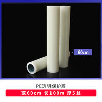 Stainless steel protective film PE film width 60cm protective film self-mucosal appliance protective film foil national shipping