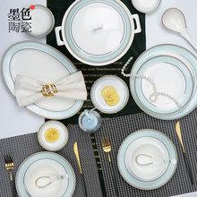 骨瓷餐具碗碟套装 家用组合欧式陶瓷碗筷景德镇简约中式盘子 玉清