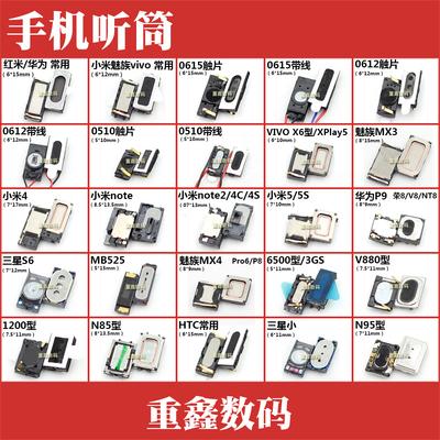 手机听筒 适用于华为小米OPPO步步高VIVO魅族听筒受话器 安卓通用评测