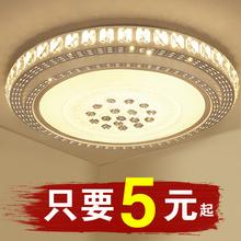 客厅灯水晶灯LED吸顶灯圆形卧室灯简约现代温馨书房餐厅阳台灯具
